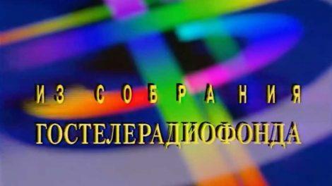 Выше Радуги фильм 1986