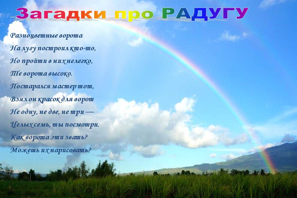 Загадка - Раздувается вширь по небу семицветная дорога