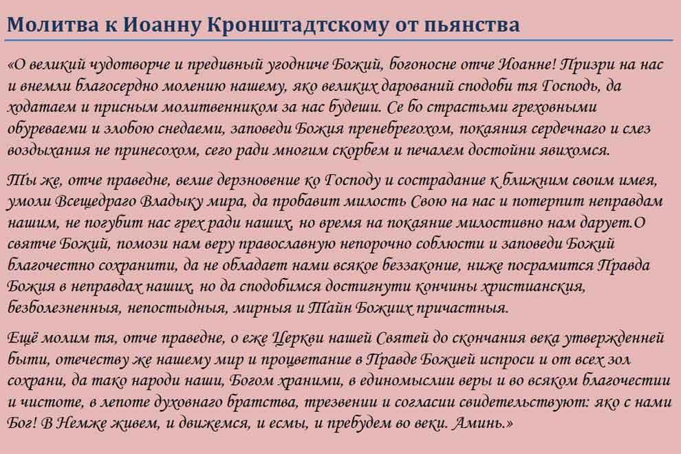 Православные молитвы от пьянства сына, мужа, близких