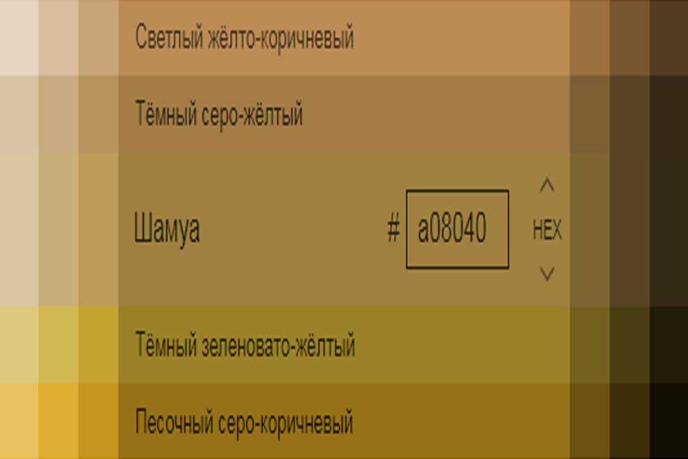 Шамуа в таблица цвета