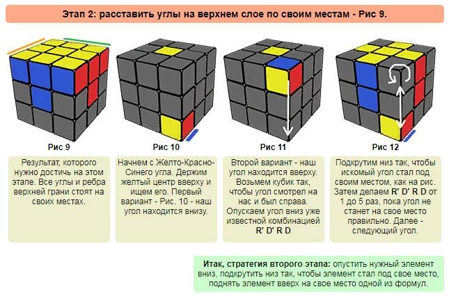Кубик 4