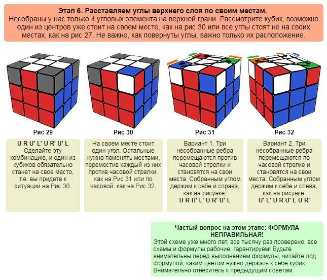 Кубик 8