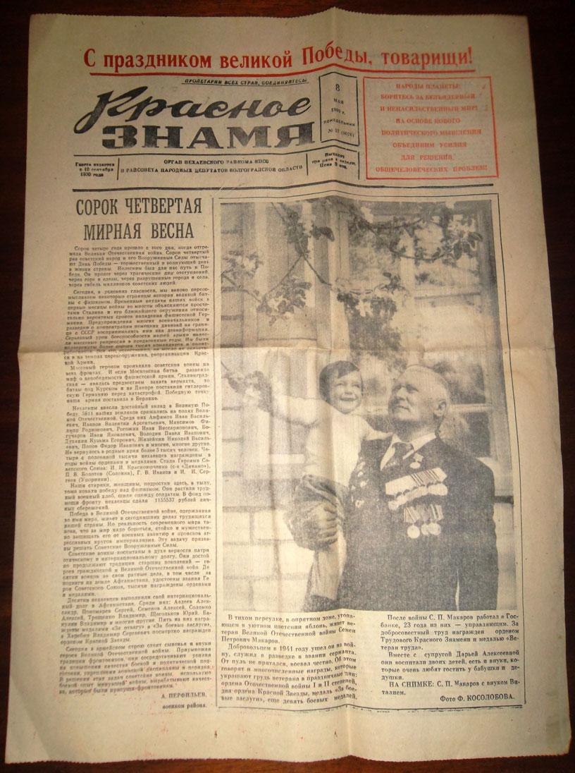 Публикация в газете про Макарова