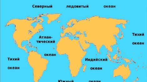 Количество океанов