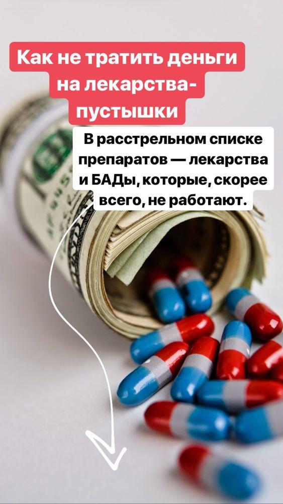 Бесполезные лекарства, стоит ли на них тратить деньги