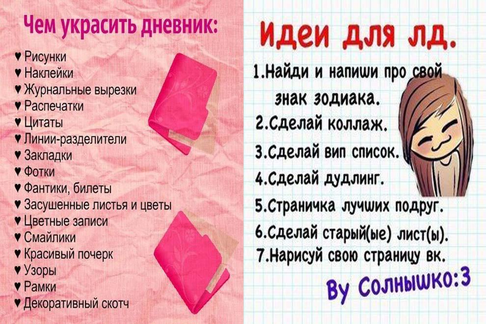 Много идей для оформления личного дневника, чтобы его украсить