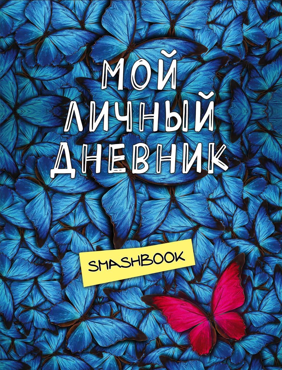 Фон для лицевой обложки личного дневника 1