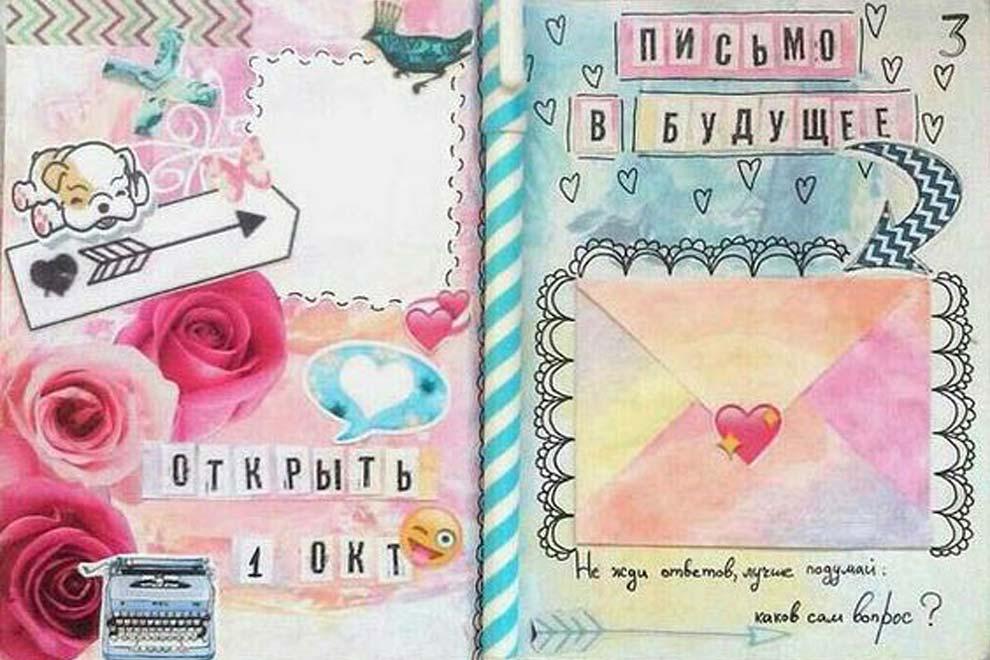 Картинки для Вашего личного дневника