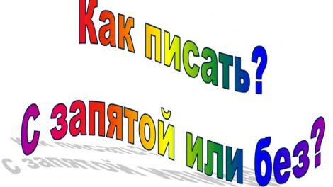 Узнайте некоторые правила в русском языке, которые касаются верной простановке запятых в предложении. Вы поймете, как правильно писать слово в предложении с запятой или без и нужна ли запятая перед словом либо после