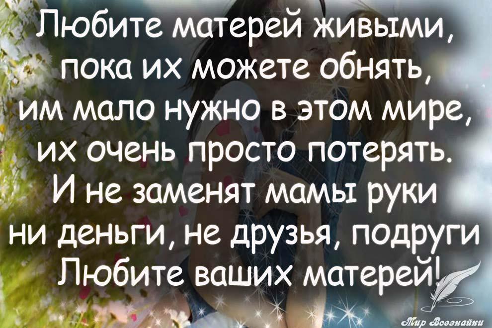 Любите матерей живыми