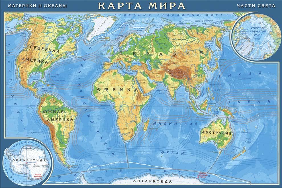 Все пять океанов