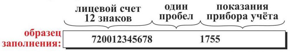 Образец сообщения показаний счетчика за газ