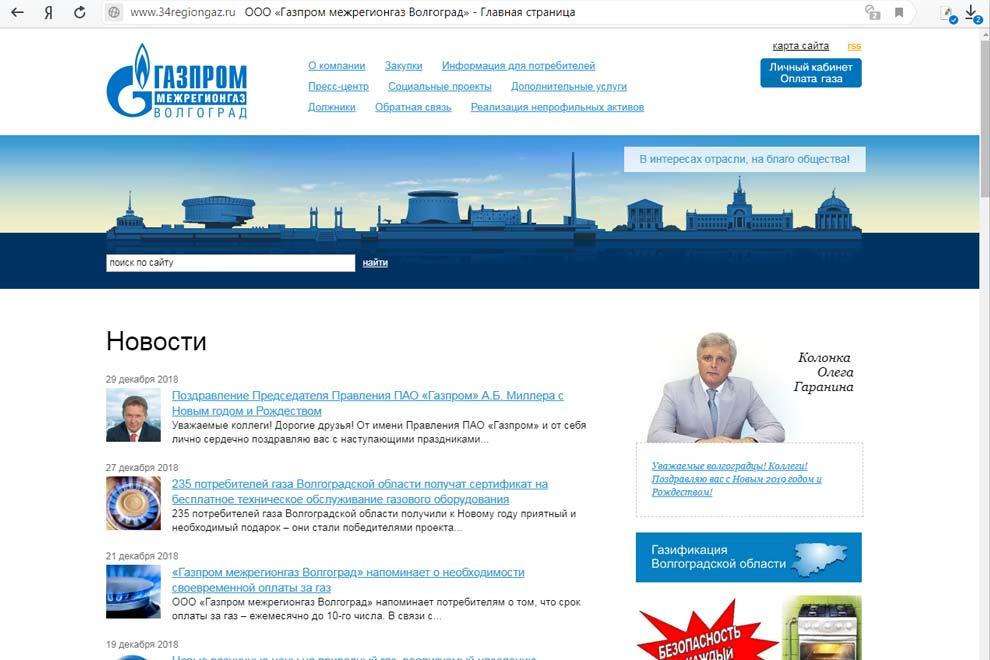 Передача показаний за газ через интернет