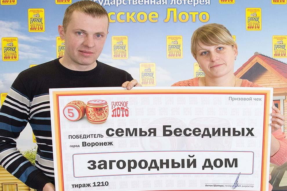 Русское лото - секреты игры