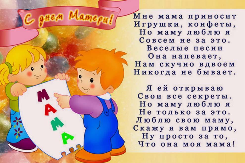 Таким стихотворением можно поздравить свою маму с Днем Матери