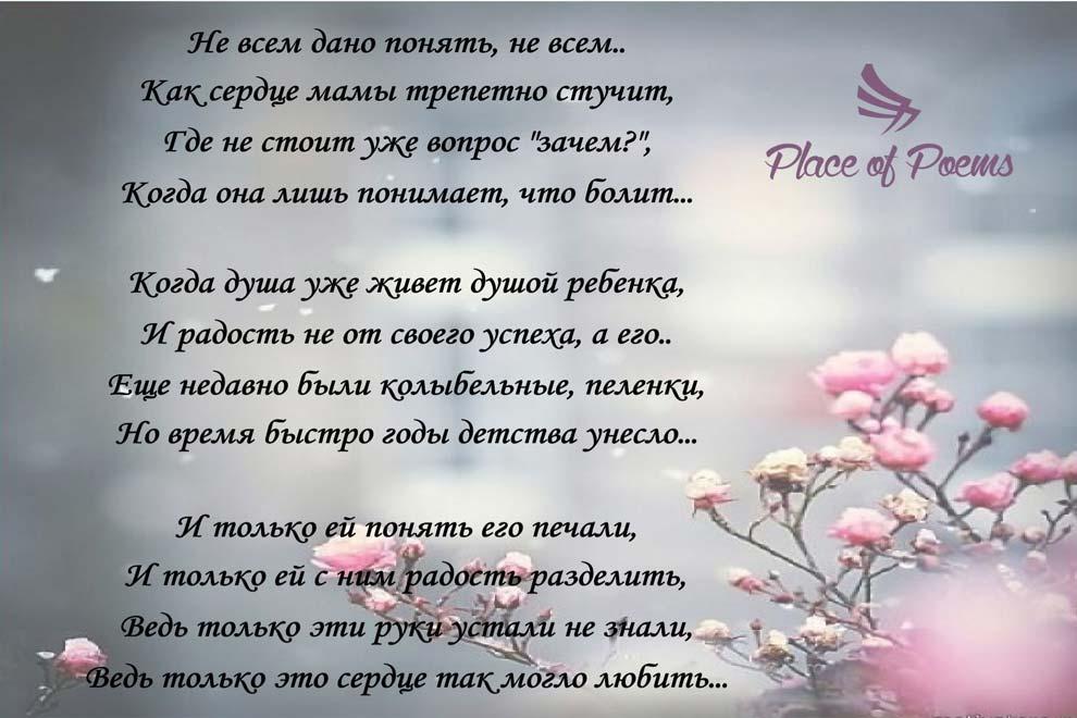 Трогательное стихотворения для мамы