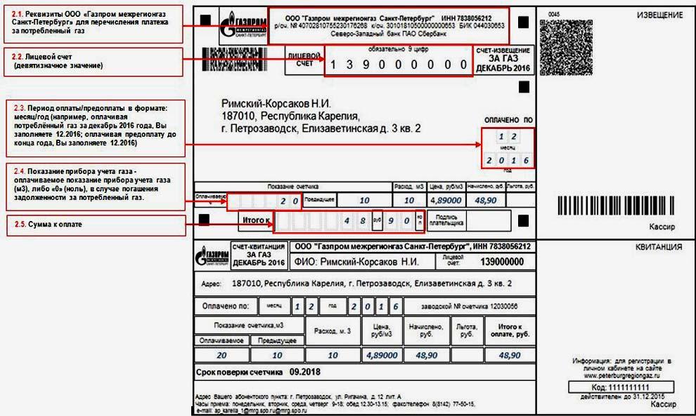 Пример заполнения квитанции для оплаты за газ