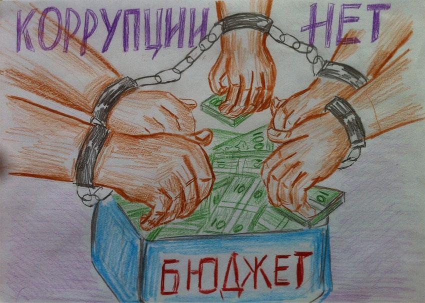 Плакаты против коррупции и листовки
