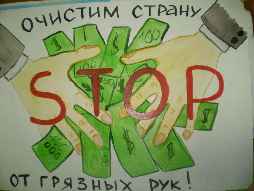 Конкурс рисунков на тему коррупция глазами детей