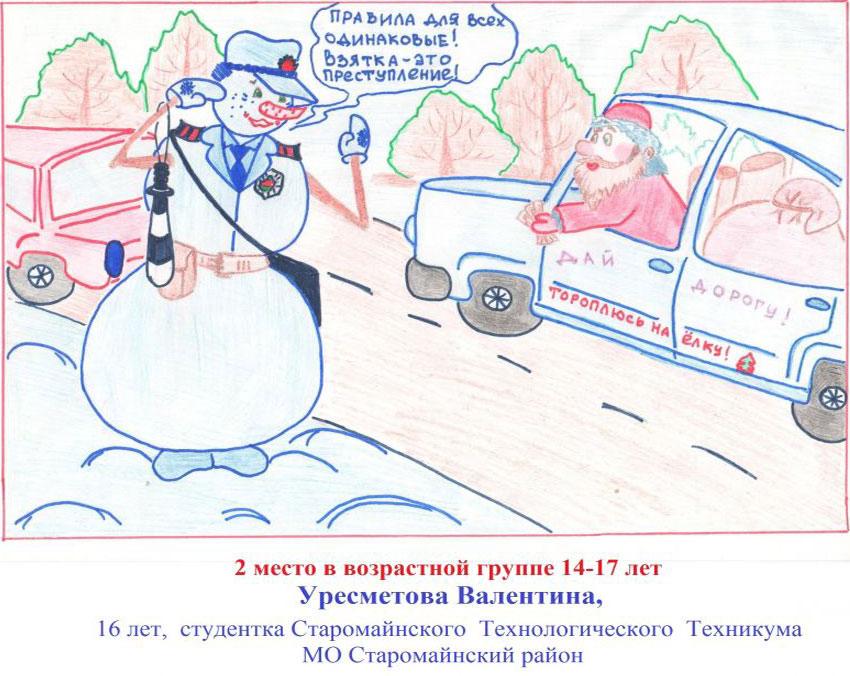 Рисунки про коррупцию нарисовать для детей