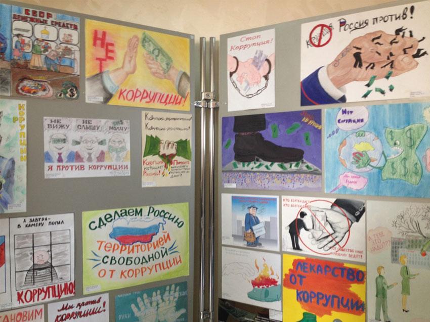 Дети, школьники и молодежь против коррупции