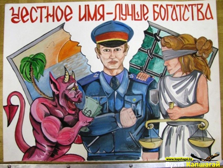 Плакаты на тему противодействия коррупции