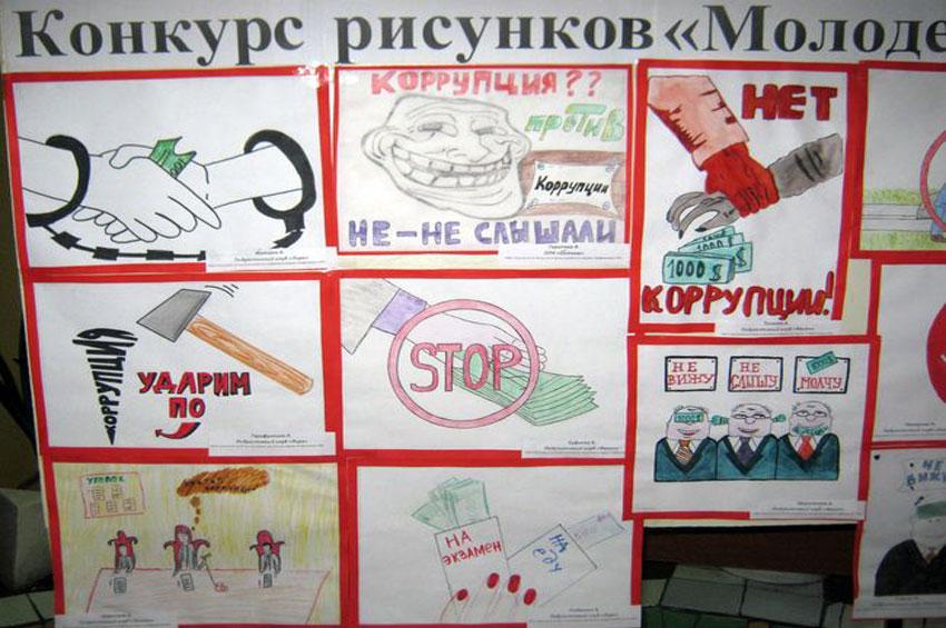 Красивые рисунки на тему мы вместе против коррупции