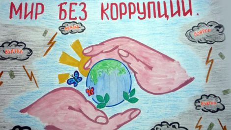 Мир без коррупции