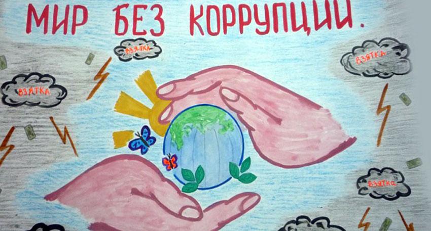 Рисунки на тему жизнь без коррупции