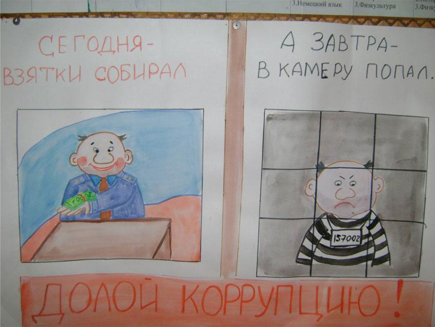 Рисунки на тему коррупция глазами детей на конкурс