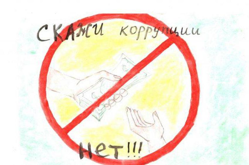 Детские рисунки на тему скажем нет коррупции