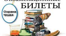 Экзаменационные билеты для проверки знаний по охране труда с ответами