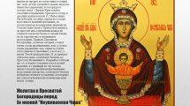 Молитвы от пьянства и алкоголизма