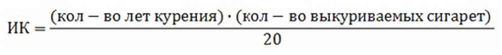Формула расчета индекса курильщика