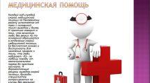 Кабинет оказания неотложной медицинской помощи