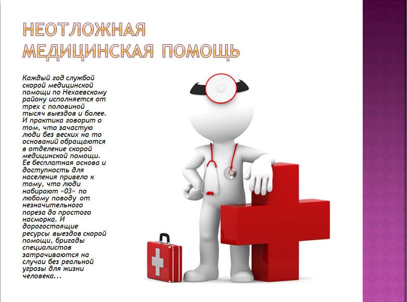 Гипертонический криз неотложная помощь инструкция для процедурного