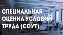 Положение СОУТ: О порядке проведения специальной оценки условий труда