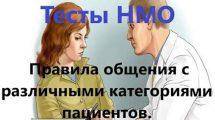 Правила общения с различными категориями пациентов тесты с ответами НМО