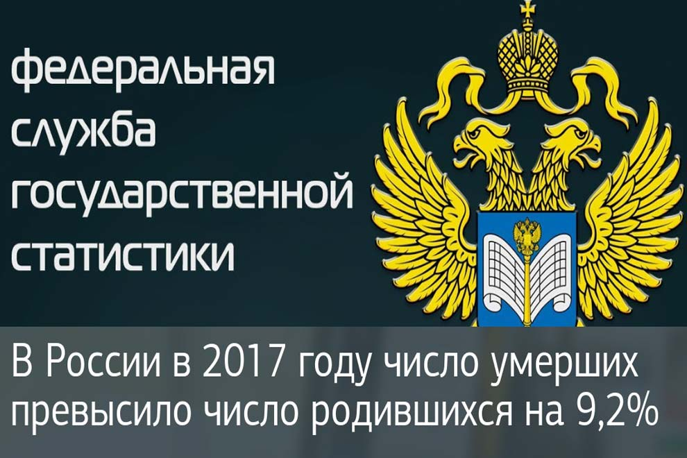 Росстат утверждает, что в России в 2017 году число умерших превысило число родившихся на 9,2%