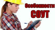 Что входит в комплекс мероприятий осуществляемых при проведении специальной оценки условий труда