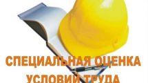 Какие виброакустические факторы проверяются при проведении специальной оценки условий труда