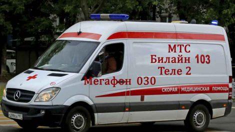 Телефонные номера вызова скорой помощи у разных сотовых операторов на борту автомобиля скорой помощи