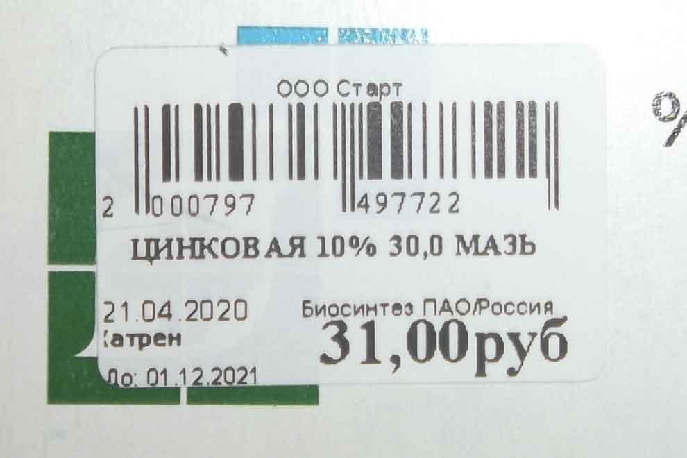 Цена на мазь
