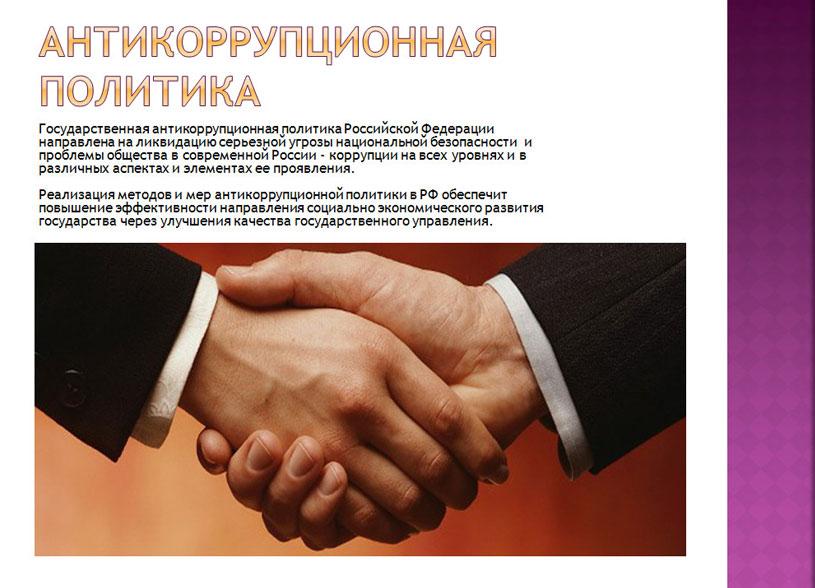 Государственная антикоррупционная политика РФ
