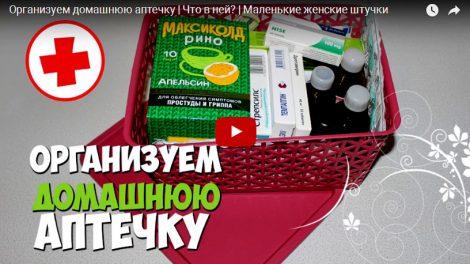 Домашняя аптечка: состав, список лекарств, что должно быть дома