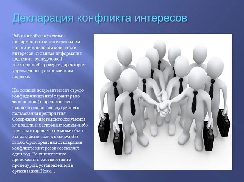 Декларация конфликта интересов
