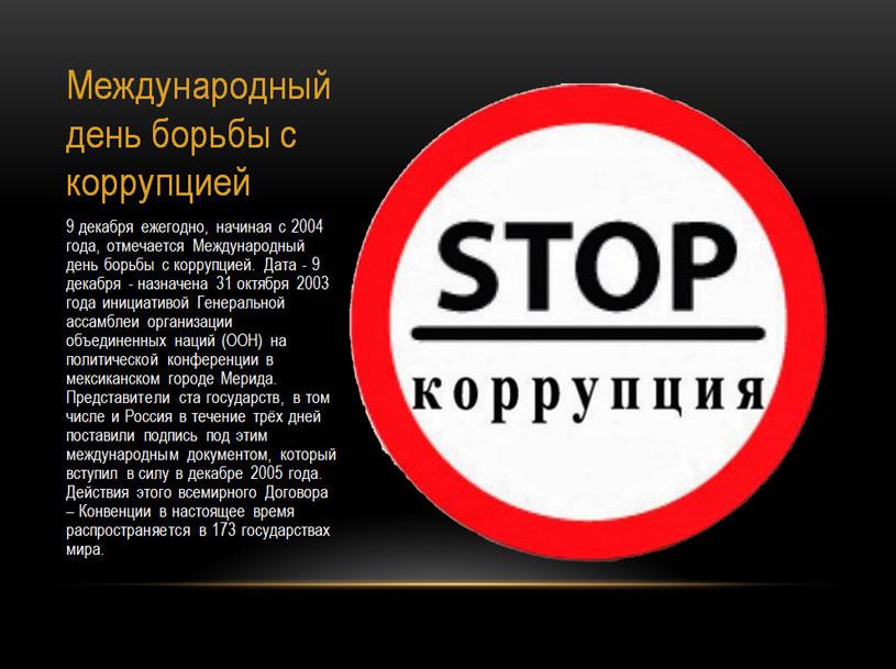 Международный день борьбы с коррупцией назначен 9 декабря ежегодно