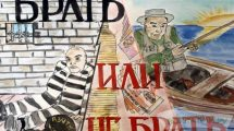 Реферат на тему противодействие коррупции в России и борьбы с ней