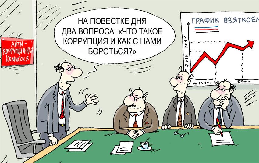 Коррупция в России картинки и фото