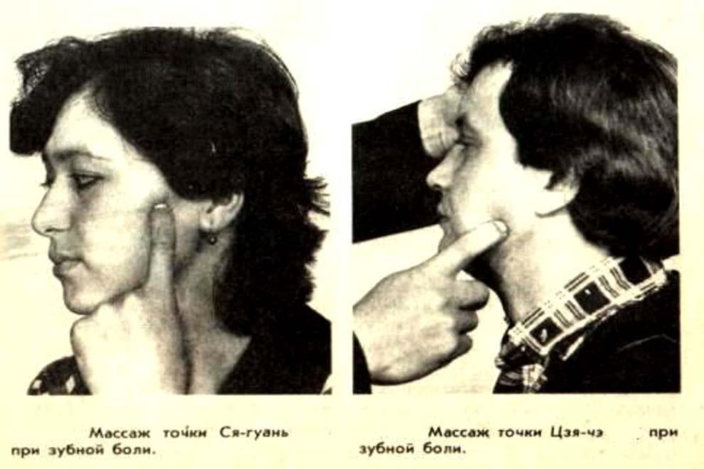 Точечный массаж от зубной боли, расположение точек для массажа